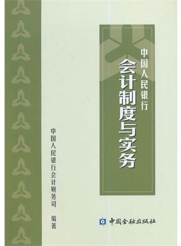 中国人民银行会计制度与实务