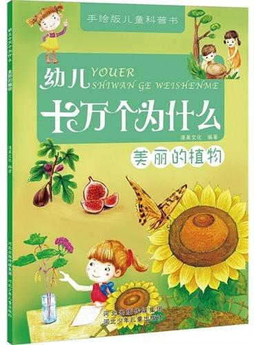 """幼儿十万个为什么.美丽的植物(有会自己""""搬家""""的树吗?有会吃虫子的草吗?树叶为什么会变黄?……权威的解释,时尚的问题,精美的插图,最新最美最ing的十万个为什么!)"""
