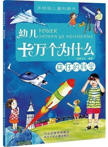 幼儿十万个为什么.疯狂的科学(隐形飞机是怎样隐形的?火箭为什么能飞上天?为什么能乘热气球旅行?……权威的解释,时尚的问题,精美的插图,最新最美最ing的十万个为什么!)