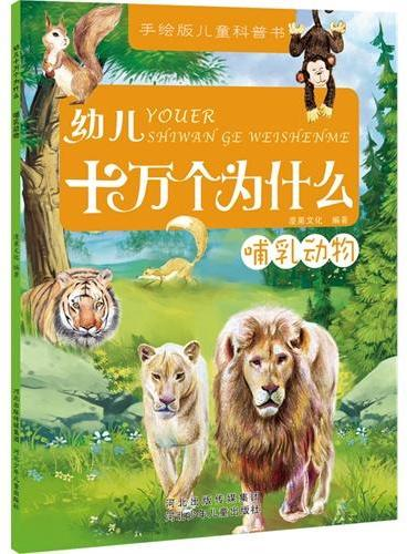 幼儿十万个为什么.哺乳动物(老虎会游泳吗?公狮为什么不捕猎?大熊猫是肉食动物?……权威的解释,时尚的问题,精美的插图,最新最美最ing的十万个为什么!)