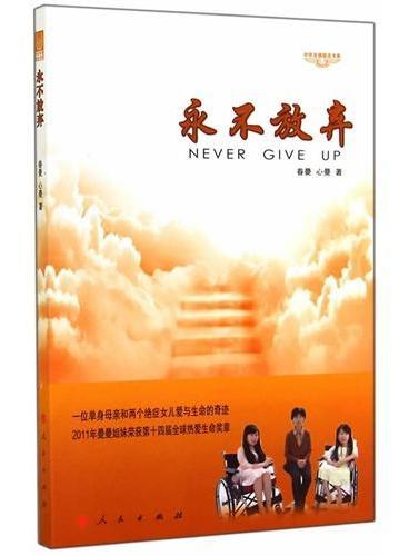 永不放弃—中华自强励志书系