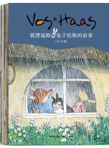 狐狸福斯和兔子哈斯的故事(全8册)—(蒲公英童书馆出品)