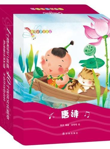 国学启蒙音乐盒:唐诗