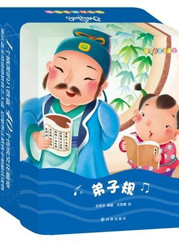 国学启蒙音乐盒:弟子规