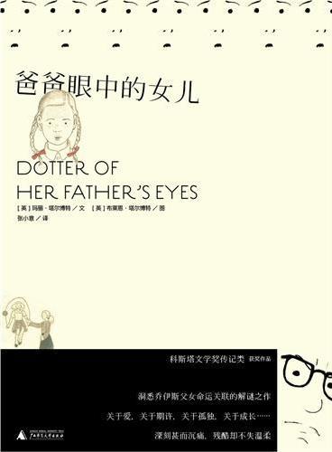 爸爸眼中的女儿(科斯塔文学奖传记类获奖作品,洞悉乔伊斯父女命运关联的解谜之作)