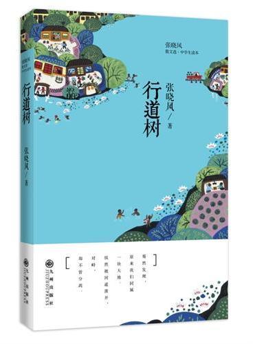 张晓风散文选:行道树