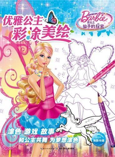 优雅公主彩涂美绘:芭比之仙子的秘密