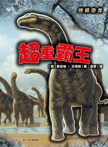 终极恐龙:超重霸王
