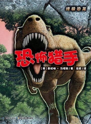 终极恐龙:恐怖猎手