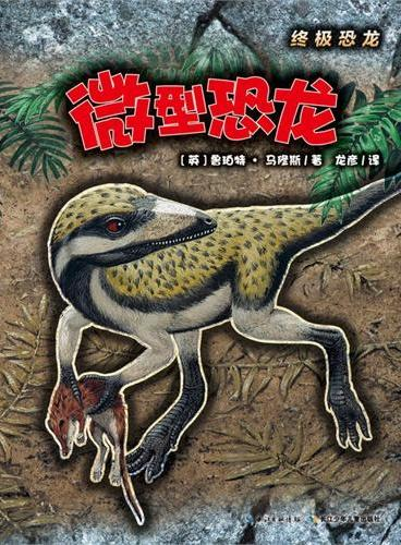 终极恐龙:微型恐龙