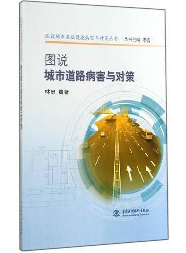 图说城市道路病害与对策(图说城市基础设施病害与对策丛书)