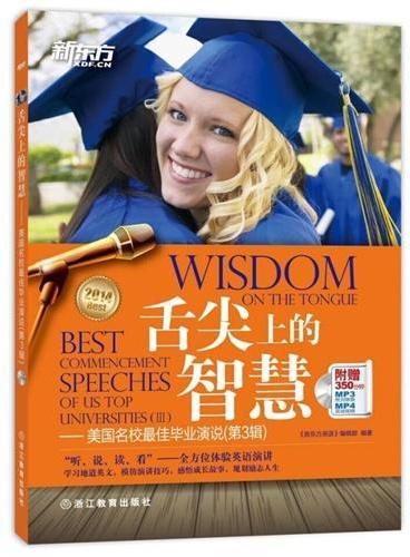 舌尖上的智慧——美国名校最佳毕业演说(第3辑)(附赠MP3/MP4)