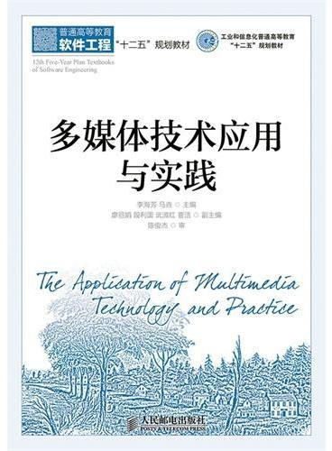 """多媒体技术应用与实践(工业和信息化普通高等教育""""十二五""""规划教材)"""