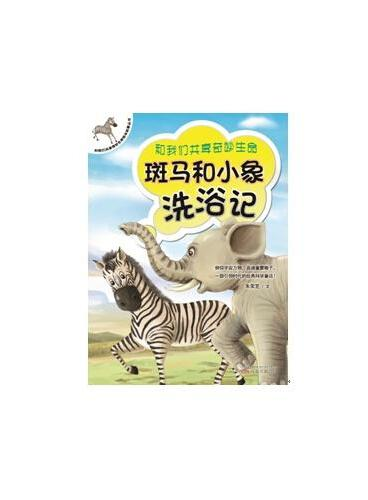《斑马和小象洗浴记》