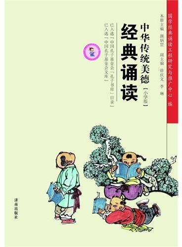 中华传统美德经典诵读:小学版