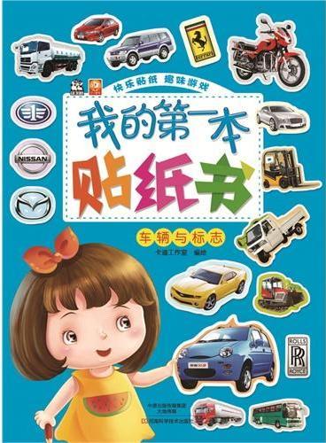 我的第一本贴纸书:车辆与标志