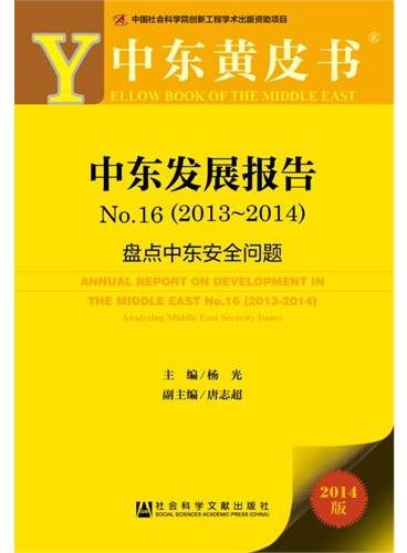 中东黄皮书:中东发展报告No.16(2013-2014)