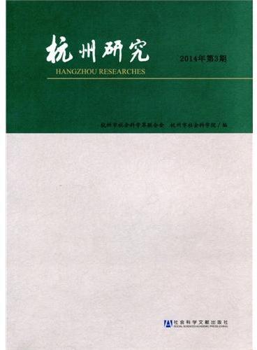 杭州研究(2014年第3期)