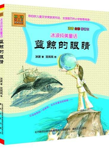 冰波纯美童话-蓝鲸的眼睛(注音全彩修订本)