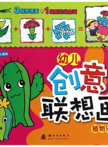 幼儿创意联想画·植物乐园