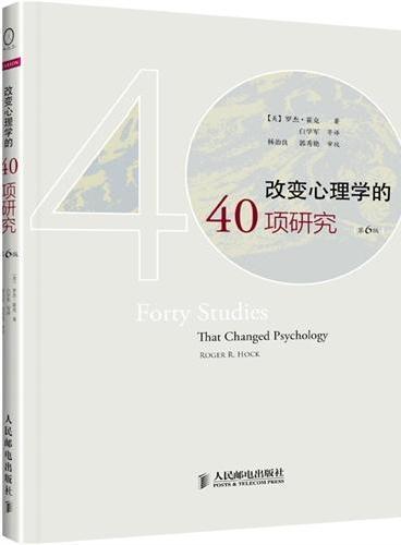 改变心理学的40项研究:探索心理学研究的历史(第6版)