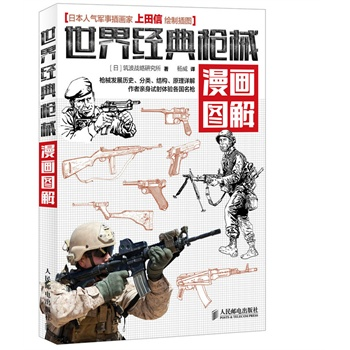 世界经典枪械漫画图解