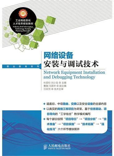 网络设备安装与调试技术