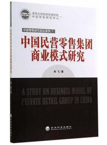中国民营零售集团商业模式研究