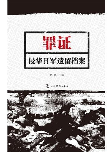 罪证:侵华日军遗留档案(中)