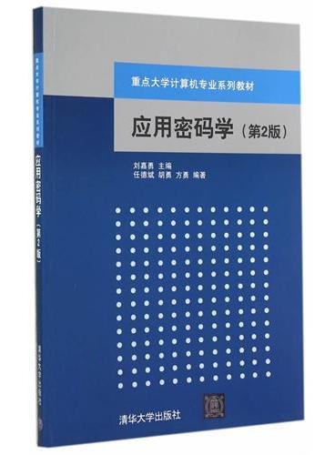 应用密码学(第2版)(重点大学计算机专业系列教材)
