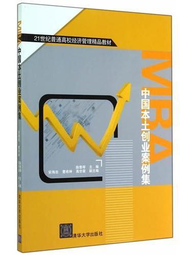 MBA中国本土创业案例集(21世纪普通高校经济管理精品教材)