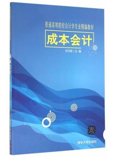 成本会计(普通高等院校会计学专业精编教材)