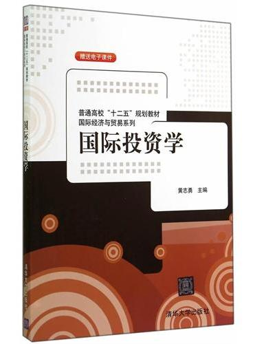 """国际投资学(普通高校""""十二五""""规划教材·国际经济与贸易系列)"""