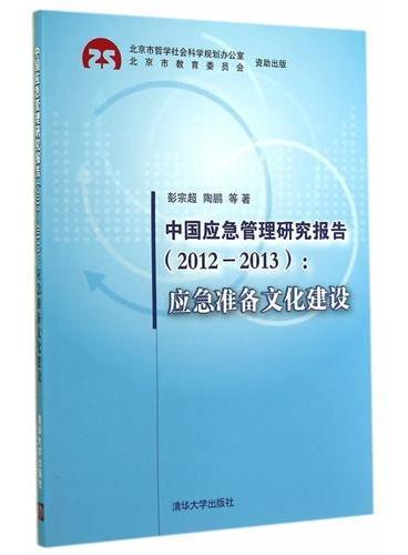 中国应急管理研究报告(2012—2013):应急准备文化建设