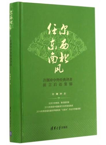 任尔东西南北风——许渊冲中外经典译著前言后语集锦