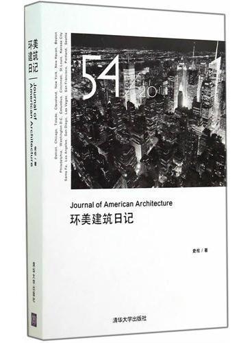 环美建筑日记