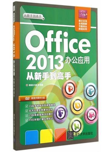Office 2013办公应用从新手到高手(配光盘)(从新手到高手)