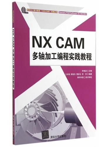 NX CAM 多轴加工编程实践教程(配光盘)(数字化工程与制造(CAD/CAM)实践丛书)