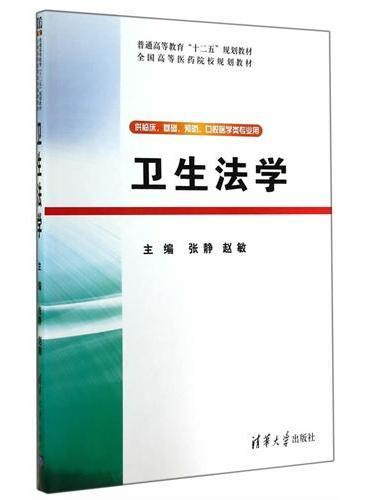 """卫生法学(普通高等教育""""十二五""""规划教材·全国高等医药院校规划教材)"""