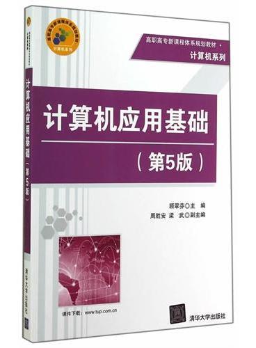 计算机应用基础(第5版)(高职高专新课程体系规划教材·计算机系列)