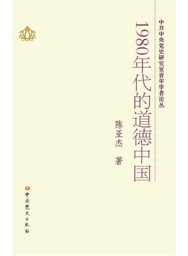 中共中央党史研究室青年学者论丛—1980年代的道德中国