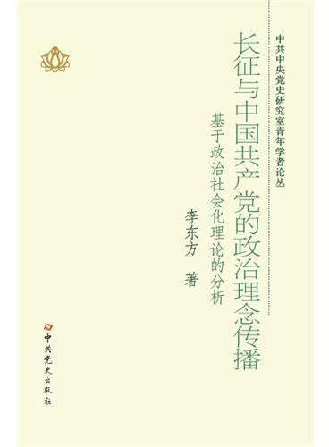 中共中央党史研究室青年学者论丛—长征与中国共产党的政治理念传播-基于政治社会化理论的分析