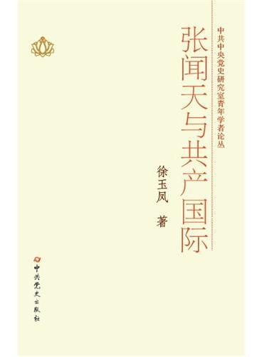 中共中央党史研究室青年学者论丛—张闻天与共产国际