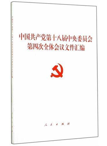 中国共产党第十八届中央委员会第四次全体会议文件汇编(十八届四中全会文件汇编)