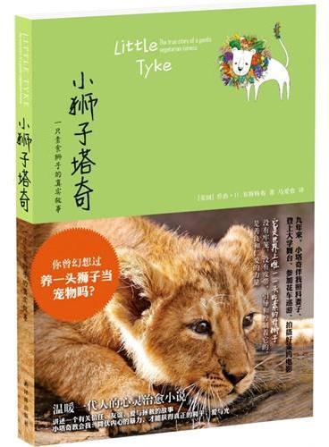 小狮子塔奇:一头素食狮子的真实故事