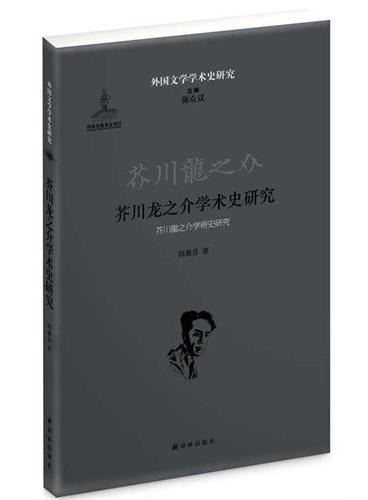 芥川龙之介学术史研究