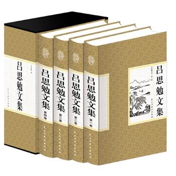 精装国学馆-吕思勉文集(精装16开 全四卷)