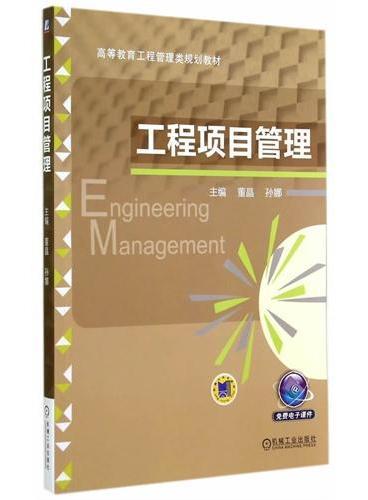 工程项目管理(高等教育工程管理类规划教材)