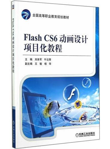 Flash CS6动画设计项目化教程(全国高等职业教育规划教材)