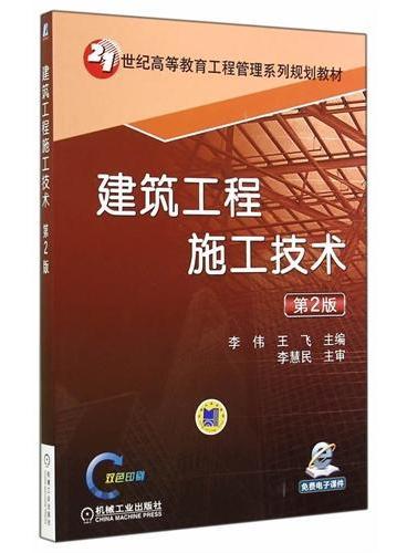 建筑工程施工技术(第2版,21世纪高等教育工程管理系列规划教材)